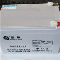 SSP12-12圣阳蓄电池SSP12-12代理商