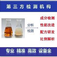 香精香料成分分析配方解析
