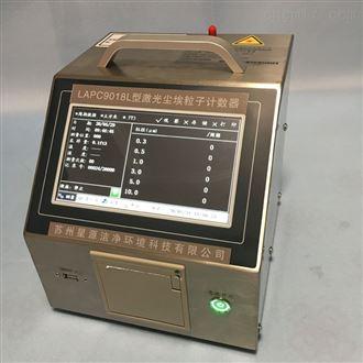 LAPC-9018L型激光尘埃粒子计数器