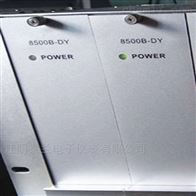 电源模块8500B-DY型