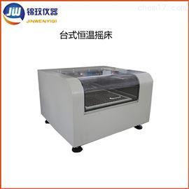 HYQ60全温振荡培养箱 恒温制冷摇床
