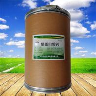 食品级酪蛋白酸钙厂家价格110一公斤