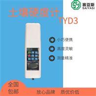 TYD-3便携式土壤硬度计