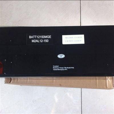 12V150AH M2AL12150梅兰日兰蓄电池12V150AH M2AL12150