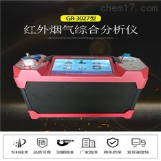 GR-3027型红外烟气综合分析仪