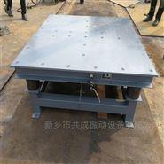 1.5T混凝土预制件振动平台