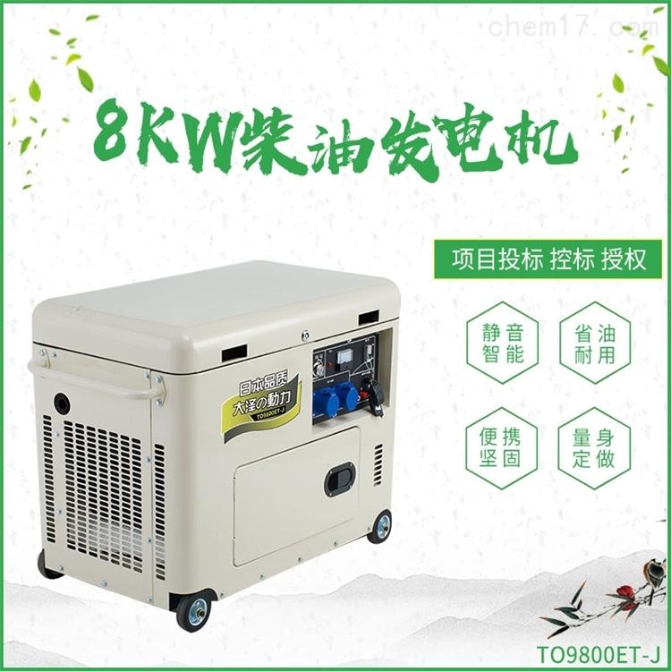 7KW备用静音柴油发电机