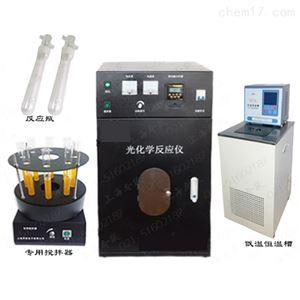 上海光化学反应仪