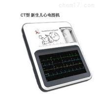新生儿心电图机CT型
