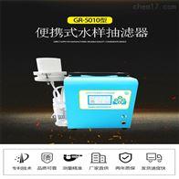 GR-5010DGR-5010型 便携式水质水样抽滤器 厂家直供
