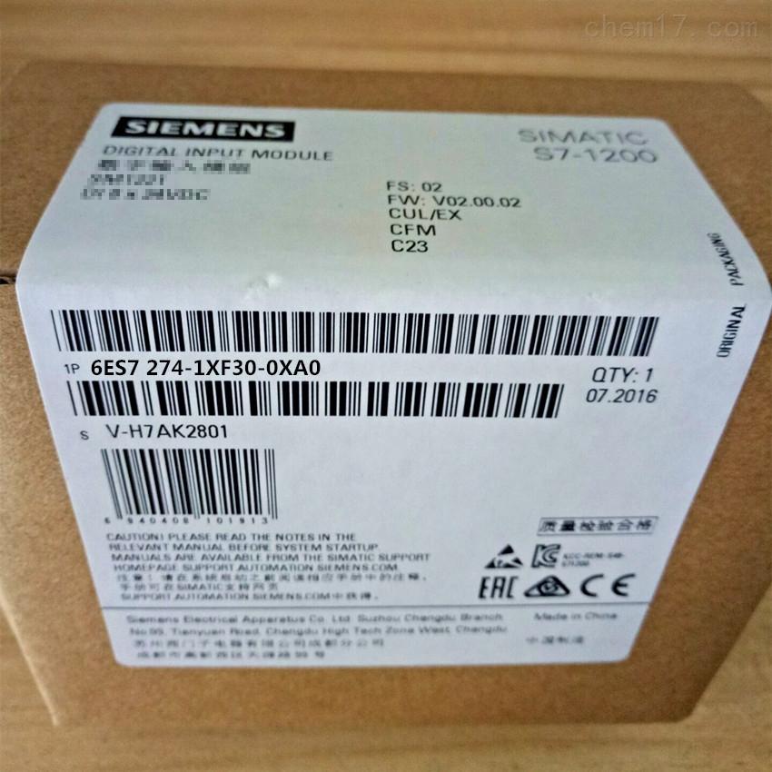 西门子S7-200模块1211C/1212C 模拟器