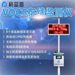 GLP-VOCs-01VOC在线监测设备生产厂家 直销