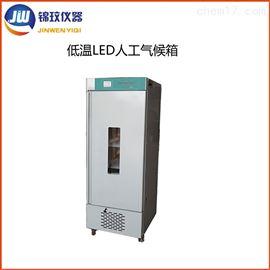 DLRX-600D-LED锦玟冷光源低温人工气候培养箱 顶置光源