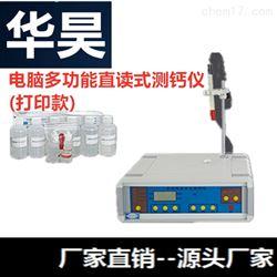 电脑多功能直读式测钙仪(打印)