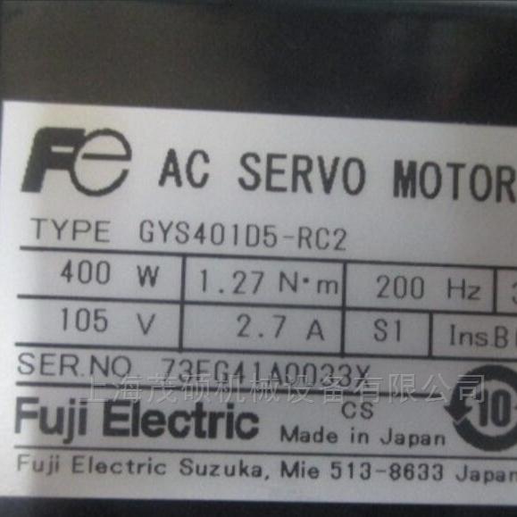GYS401DC1SA日本富士Fuji伺服电机GYS401DC1SA价格特惠