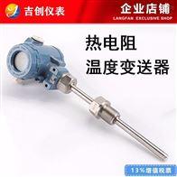 热电阻温度变送器厂家价格4-20mA温度传感器