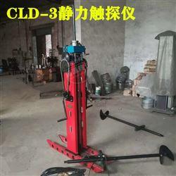 CLD-2/3型静力触探机说明书