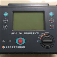SHSX-3100接地电阻测试仪