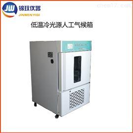 DLRX-150D-LED冷光源低温人工气候培养箱(顶置光源)