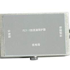 FLY-1柯力變送器浪涌保護器