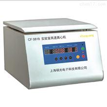 CF 0818型实验室通用高速离心机