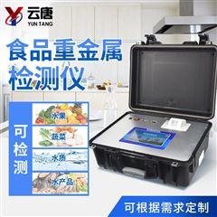 YT-XSZ(新款)食品中重金属快速检测仪