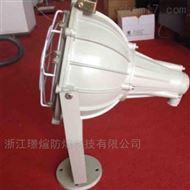 BAT51供应铝合金30w防爆LED投光灯