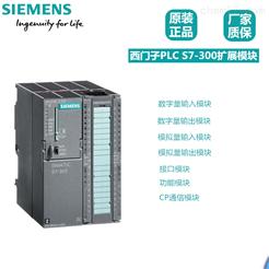 西门子PLC接口模板6ES7 151-7AB00-0AB0