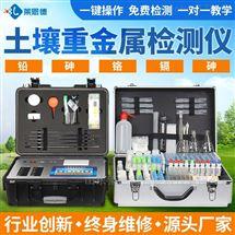 LD-ZSE土壤重金属检测仪器价格