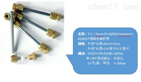 不锈钢T-C解析管