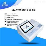 GY-ST06试纸条读数仪