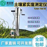 TJSD-750-Ⅲ土壤紧实度测定仪