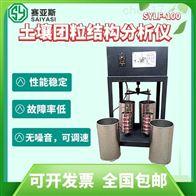 SYLF-100土壤团粒结构分析仪