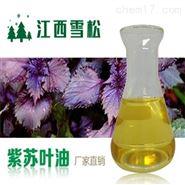 单方精油紫苏叶油
