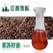 植物精油紫苏籽油