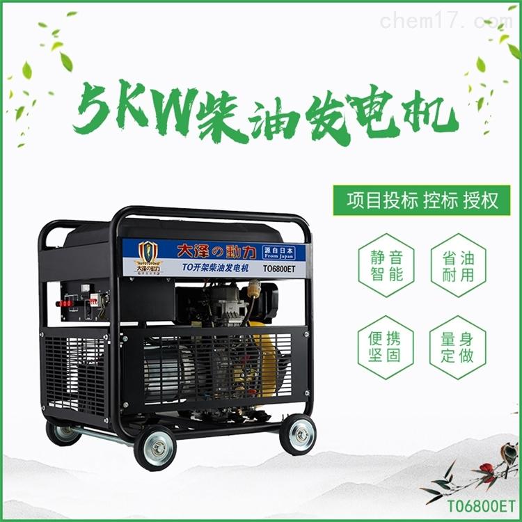 车载移动7KW柴油发电机规格