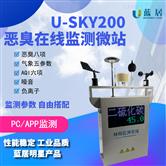 工业级综合环境恶臭监测仪