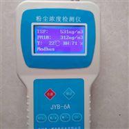 JYB-6A硬汉视频官网app手持式粉塵檢測儀車間專用