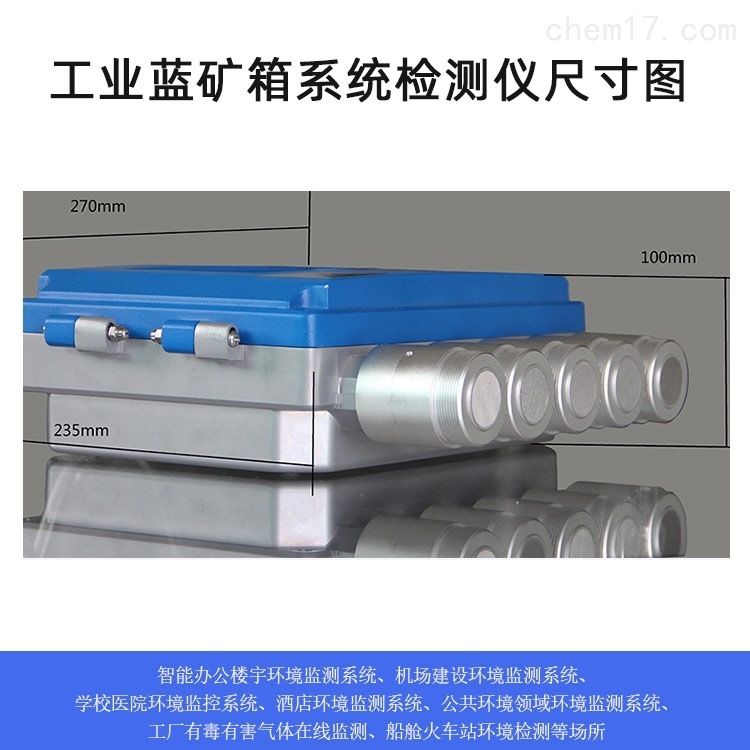 大气环境综合检测仪产品介绍图