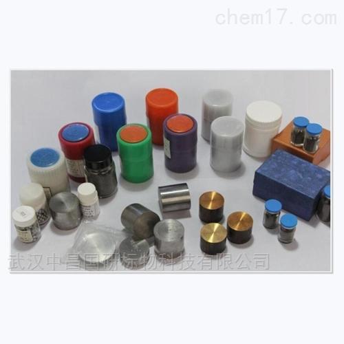 碳钢类   低合金钢成分分析分析标准物质