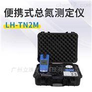 连华betway官网首页便携式总氮检测仪水质检测