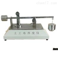 TH-060型土工布测厚仪