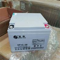 SP12-26圣阳蓄电池SP12-26销售中心