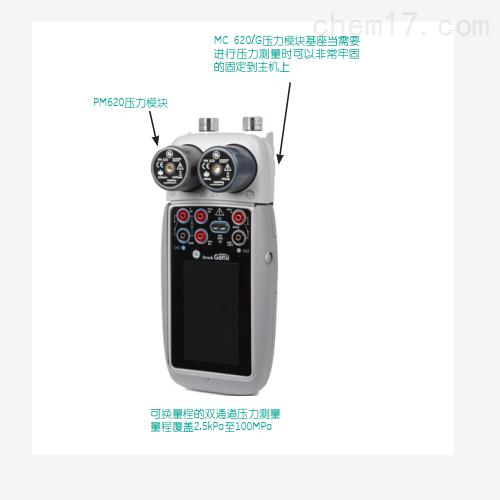 德鲁克较准DPI620Genii模块化校准器