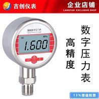 高精度数字压力表厂家价格水压油压气压