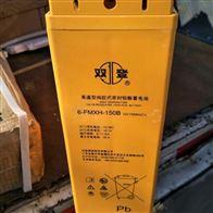 12V150AH双登蓄电池6-FMX-150B销售提供原装正品