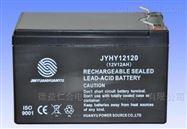 金源环宇蓄电池JYHY12120/12V12AH后备电源