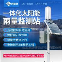 LD-YLJC雨量监测信息管理系统