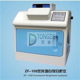 ZF-109荧光增白剂检测仪