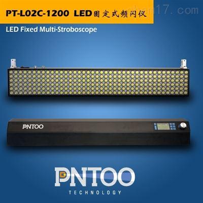 河北彩印厂用PT-L02C-1200固定式LED频闪仪